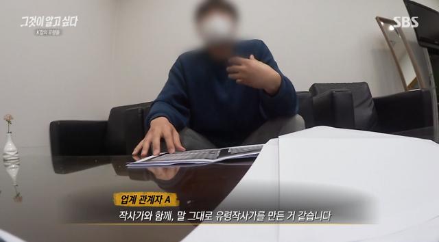 그알 유령 작사가 김원장...유재석·엑소 곡까지 가로챘다