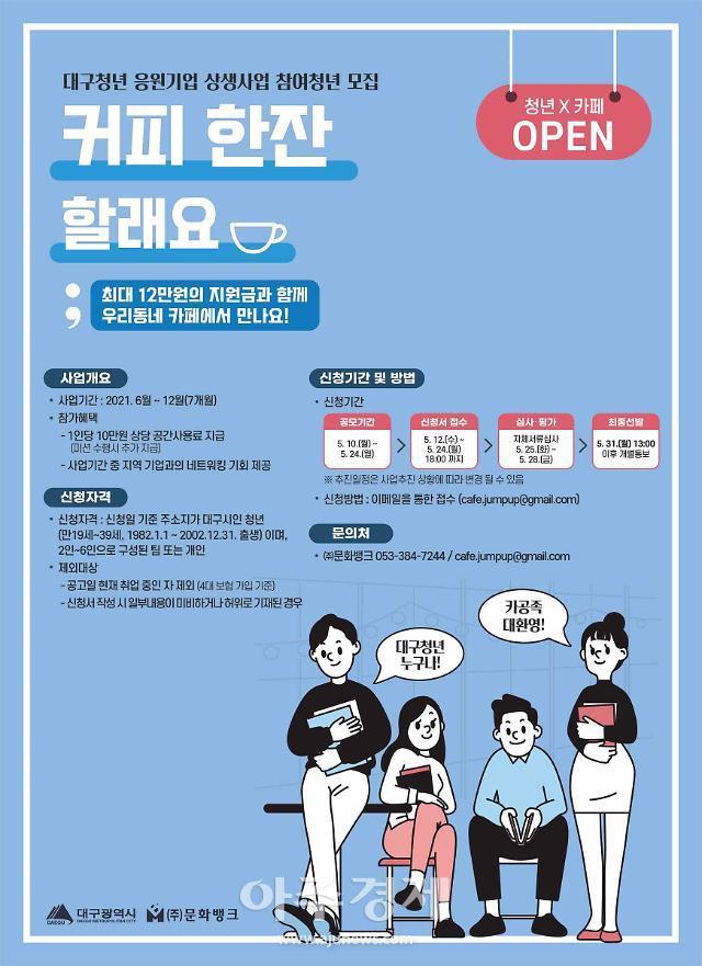 대구지역 미취업청년···'취·창업 프로그램 ' 제공
