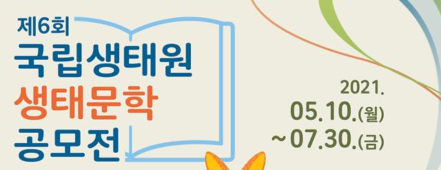 국립생태원, 생태·환경 동화 공모전 개최...내년 작품집 발간