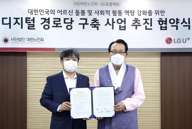 """LG유플러스, 디지털 경로당 구축...""""AI로 어르신 돌봄 나선다"""""""