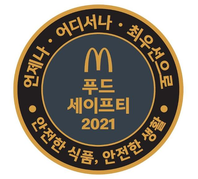 맥도날드, '식품 안전 주간' 개최…400개 매장 참여