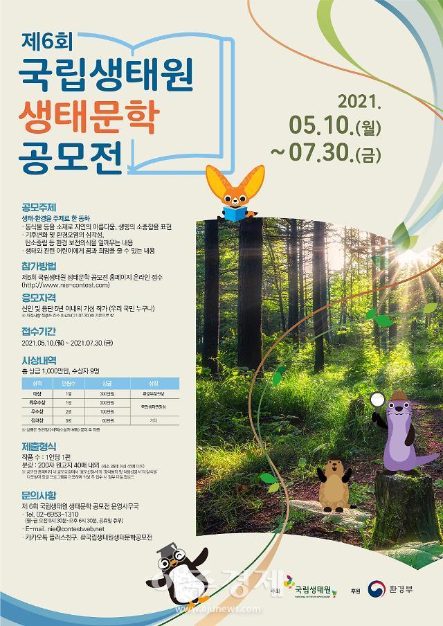 국립생태원, 제6회 생태문학 공모전 개최