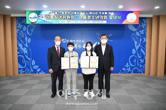 예산군, 제1기 아동참여위원회 및 아동청소년의회 발대식 개최