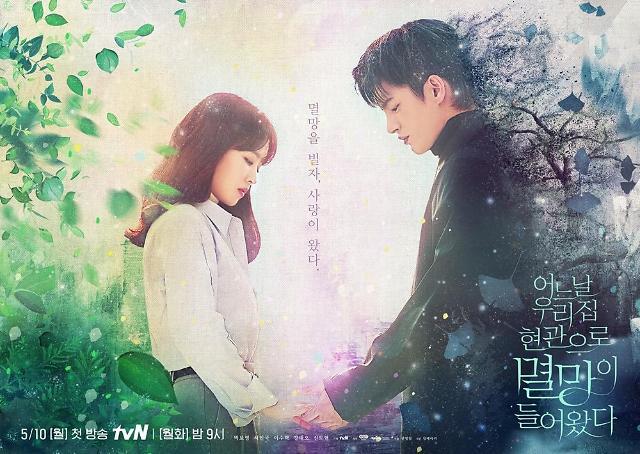 [오늘밤 채널고정] 서인국·박보영이 말하는 멸망 첫방송
