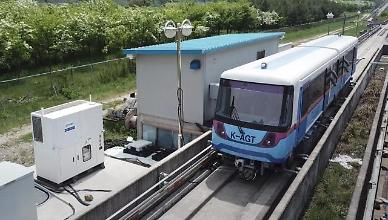 S. Koreas railway wireless charging system attracts attention from experts
