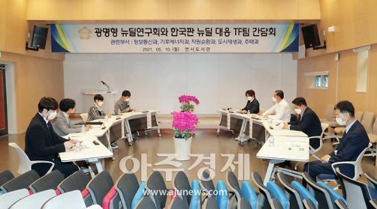 광명시의회 의원연구단체, 한국판 뉴딜 대응 TF팀 간담회 열어