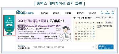 국세청, 세금 신고 길라잡이 '홈택스 내비게이션'도입