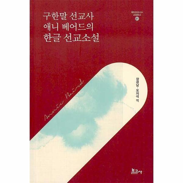 숭실대 HK+사업단 애니 베어드 한글 선교소설 발간