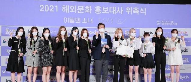 [포토] 이달의소녀, 2021 해외문화 홍보대사 위촉