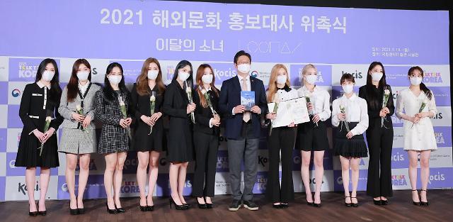 [화보] 이달의 소녀, 해외문화 홍보대사 위촉