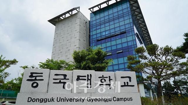 동국대 경주캠퍼스, 교육부 '고교교육 기여대학 지원 사업' 선정