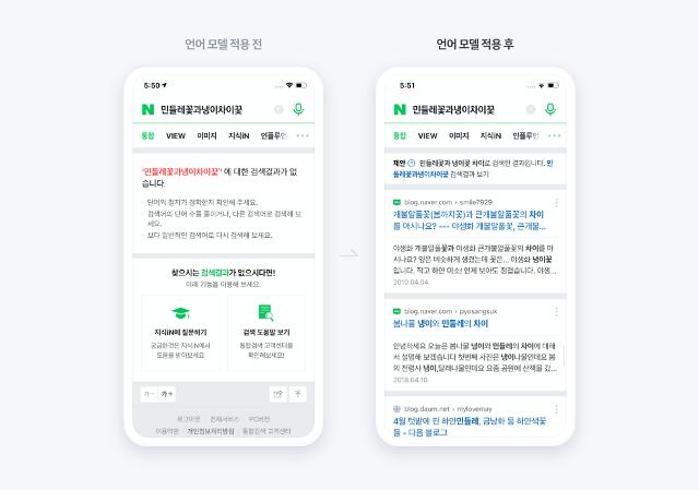 """""""오탈자로 검색해도 알아서 수정 검색""""... 네이버 'AI 언어 모델' 검색에 적용"""