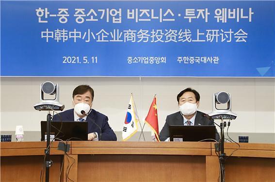 중기중앙회, 한중 중소기업 비즈니스·투자 웨비나 개최