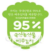 경북도, '국산김치 자율표시제' 본격 시행