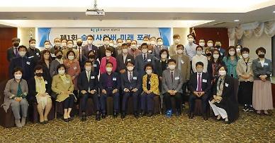 숭실사이버대학교, 총동문회 공동 주최 , '제1회 숭실사이버 미래 포럼' 개최