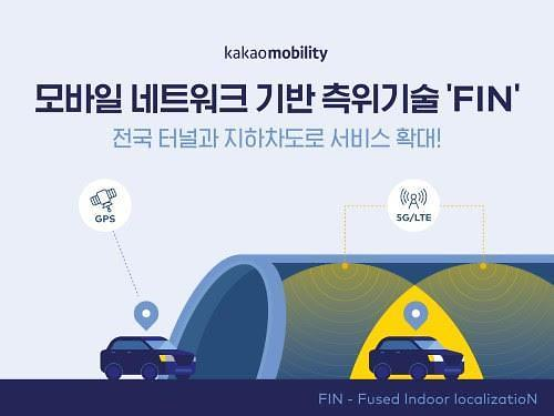Kakao commercializes indoor positioning system to cover expressway tunnels