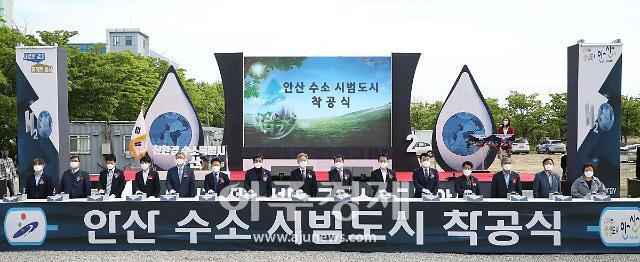 """이재명, """"수소에너지 대전환 통해 위기를 기회로 전환"""" 강조"""