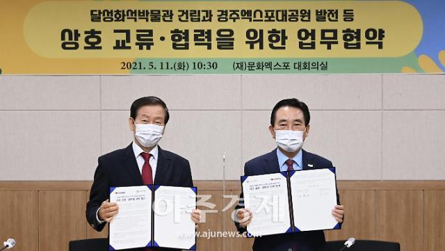 대구 달성군, 문화엑스포와'달성화석박물관 건립 및 경주엑스포 발전' 위한 업무협약