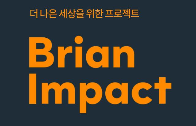 [단독] 5조 기부 김범수 카카오 의장, AI 교육재단 브라이언임팩트 설립한다