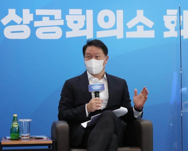 최태원, 오늘 서울상의 회장단 첫 회의 주재…김범수 불참