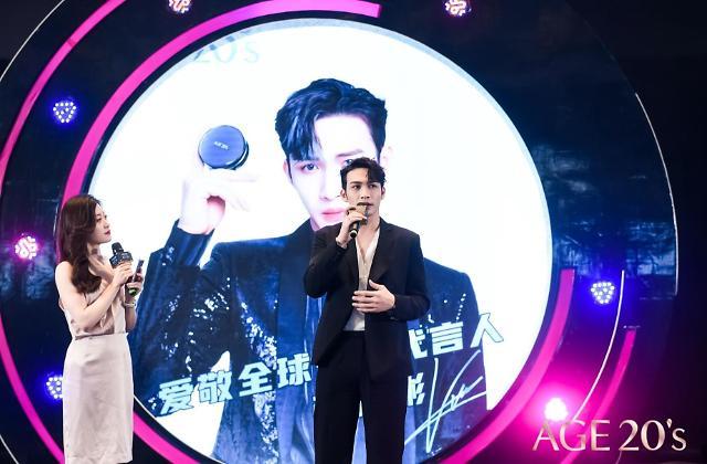 爱敬AGE 20S在中国发布全新升级气垫粉底