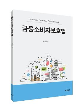 이상복 서강대 교수, 신간 '금융소비자보호법' 출간