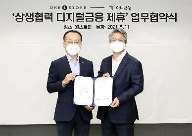 """원스토어-하나은행 '상생협력 디지털금융 제휴'...""""개발자 지원"""""""