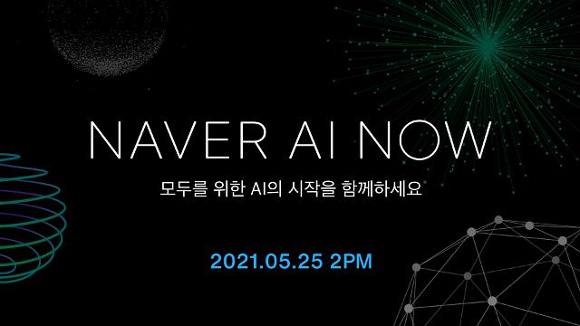 네이버, 25일 초대규모AI 모델 첫선…AI윤리 실무 적용방안도 공개