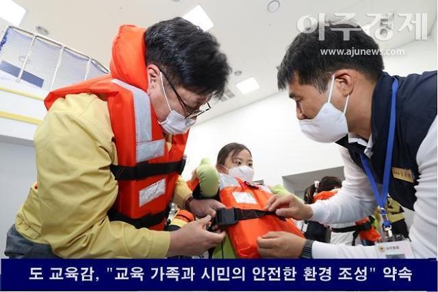 인천시교육청, '안전 체험의 날' 프로그램 실시···교육감. 시장 참석