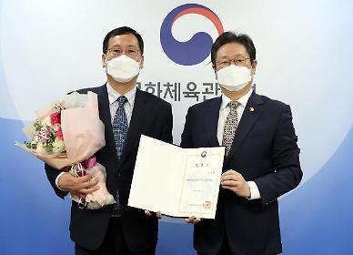 태권도진흥재단 이사장에 오응환 씨