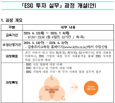 금융투자협회, ESG 전문가 배양 나선다