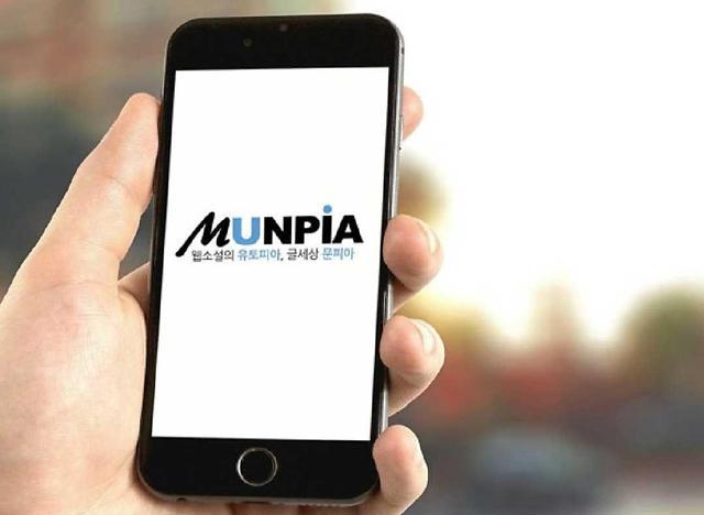 Naver有望收购网文平台Munpia 加速全球布局