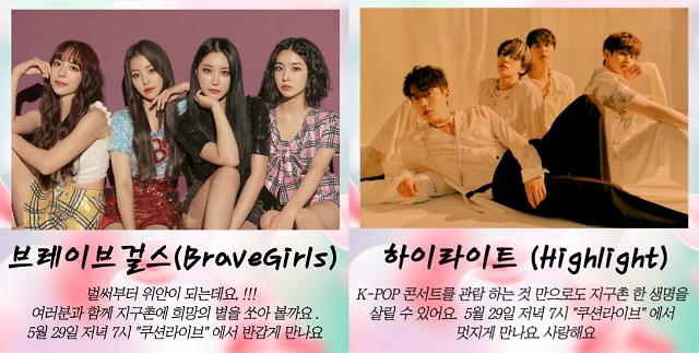战胜新冠疫情演唱会29日线上举行 韩中日三国偶像同台献唱