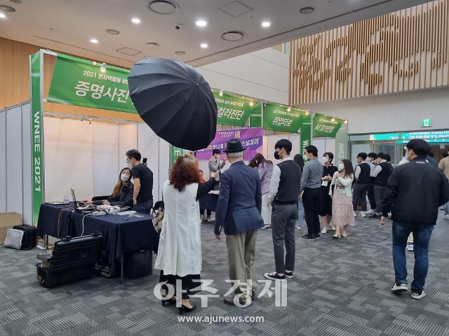 경북도, 2021 원자력활용분야 일자리박람회 개최