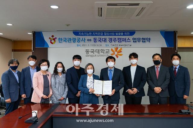 동국대 경주캠퍼스, 한국관광공사와 지역관광 활성화를 위한 업무협약체결