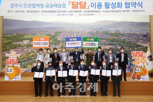 경주시, 공공배달앱 '달달' 이용 활성화 협약식 개최