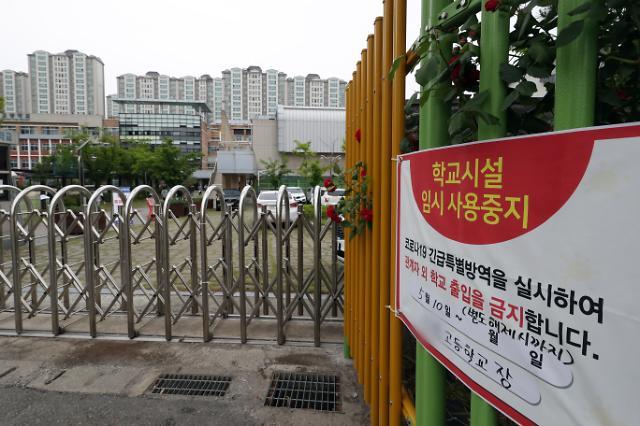 韩教育部:拟下学期恢复各级学校下授课