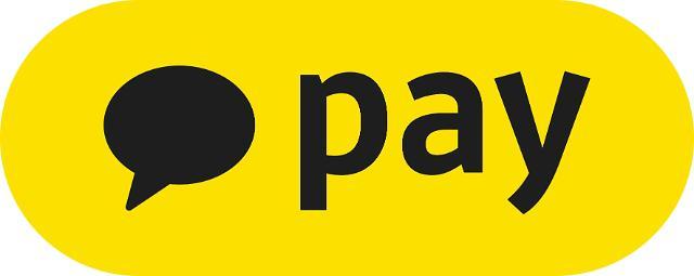 大股东资质得到承认 KakaoPay获MyData服务预备许可