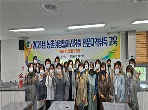 청도군, 여성농업인 일자리창출 전문자격 취득 교육 추진