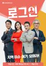 LG헬로비전 지역채널, 신규 시사 매거진 프로그램 첫 방송