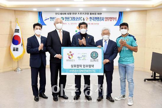 안산그리너스FC, 한국관광공사·안산시와 축구 통한 관광홍보 나서