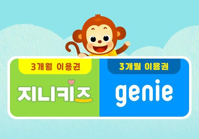 지니뮤직, 지니키즈와 제휴상품 출시...3개월 이용권 공동 판매
