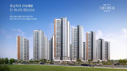 광주그랜드센트럴 임대아파트, 5월 중 청약 예정