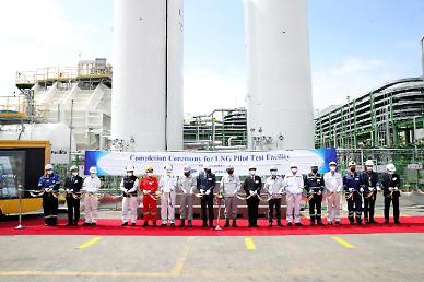 Samsung shipyard opens test facility to develop and verify technologies for LNG value chain