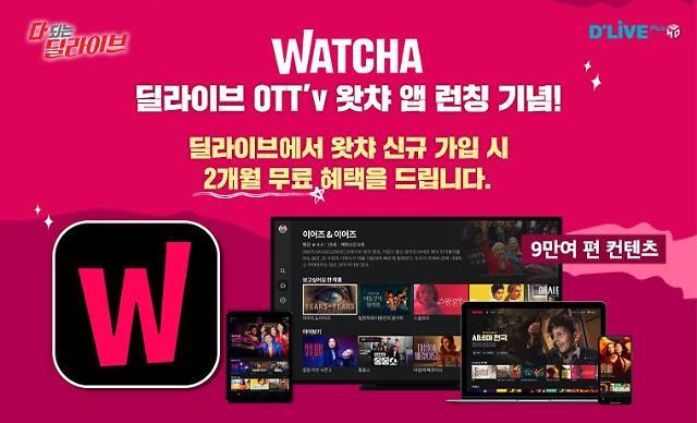 """딜라이브 OTTv, 13일 왓챠 론칭...""""큰 TV 화면으로 OTT 즐긴다"""""""