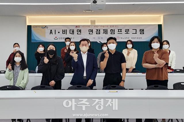 인천재능대, 지역사회 청년 대상  취업지원프로그램 체험 활동 실시