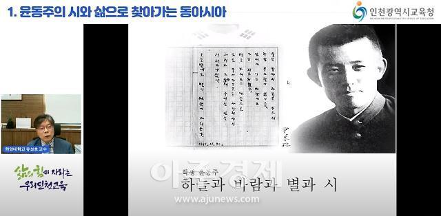 인천시교육청, 동아시아 시민 양성위한 고교생 맞춤형 진로교육 실시