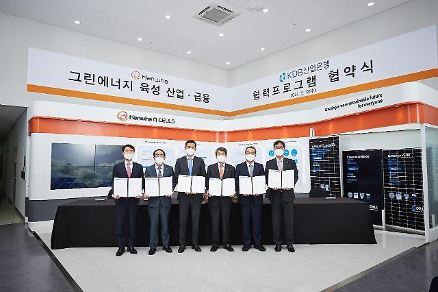 ハンファグループ、産業銀行と5兆ウォンの金融協力…グリーンエネルギー市場の先導に拍車
