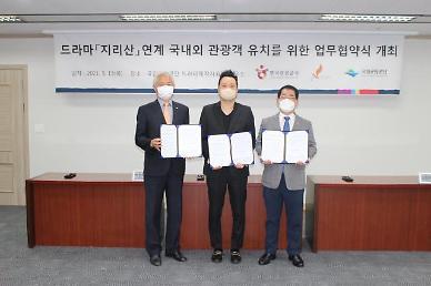 한국관광공사, 드라마 지리산 통해 한류 관광 열기 지핀다