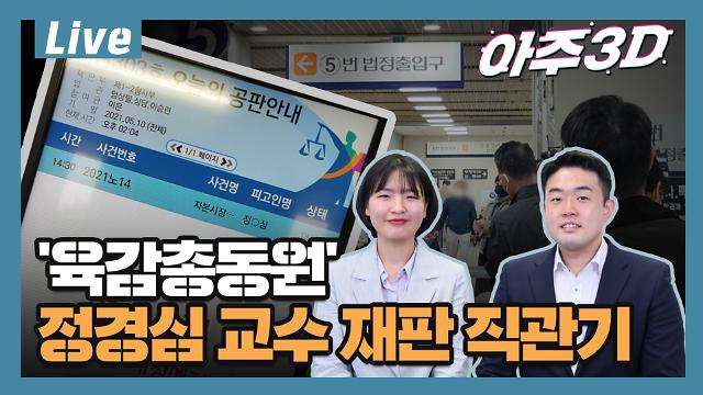 [아주 리플레이] 아주3D Live '3인의 기자가 직접 본 정경심 교수 재판 직관기' 다시보기